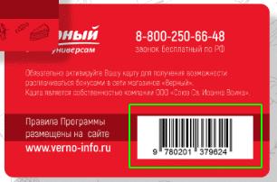 Регистрация карты покупателя Verno